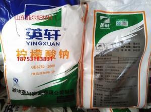 柠檬酸钠CAS:6132-04-3