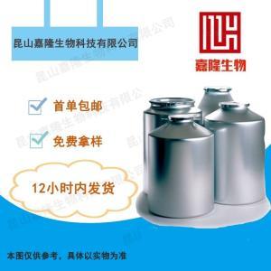 橙皮苷 新工艺产品可售520-26-3 江苏热销