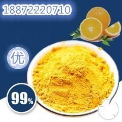 甲基橙皮苷 厂家低价  日化 原料