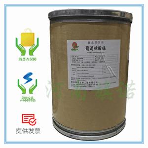 正品 葡萄糖酸锰