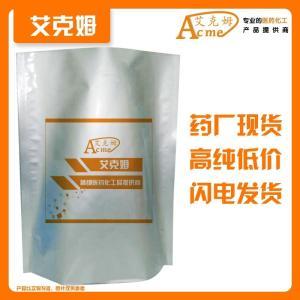 3-乙炔基-1,10-邻菲罗啉  CAS:178315-04-3  现货直发