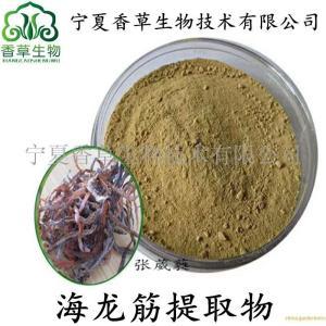 海龙筋提取物厂家价格  活性肽粉  海龙筋多糖 现货 产品图片