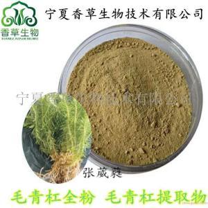 毛青杠茎提取物10:1 浸膏粉 毛虫草粉  超微粉200目 现货 产品图片