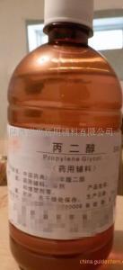 药用辅料级1,2-丙二醇(供注射用)有批件的哦