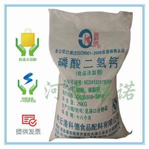 正品 磷酸二氢钙