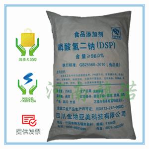正品 磷酸氢二钠