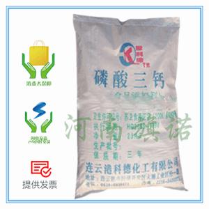 正品 磷酸三钙