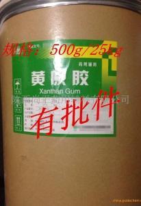 药用级黄原胶  有批件 随货提供COA 25kg/桶