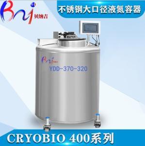 重慶貝納吉不銹鋼液氮生物容器/液氮罐/大口徑生物容器/生物樣本庫建設