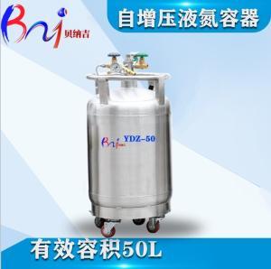 重慶貝納吉自增壓液氮容器/不銹鋼液氮罐/杜瓦瓶/杜瓦罐