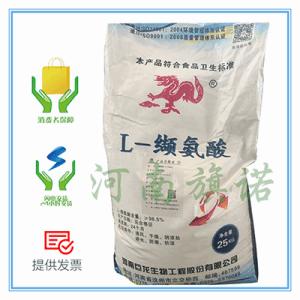 正品  L-缬氨酸