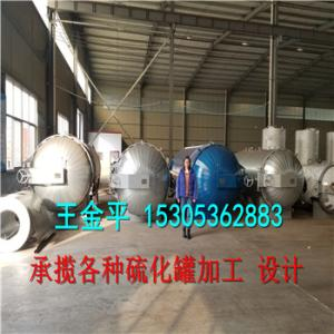 鲁贯通供应1740电蒸汽硫化罐 出蒸汽速度快 温度分布均匀