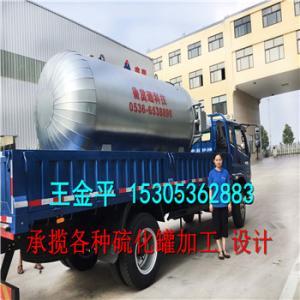 供应鲁贯通立式硫化罐 来电均定制全套方案