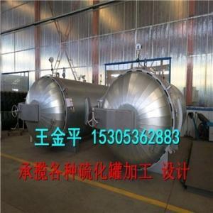 专业生产防腐衬胶硫化罐 防腐衬胶硫化罐