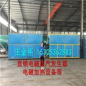 直销电磁蒸汽发生器 厂家专业生产 价格实惠 品质保证