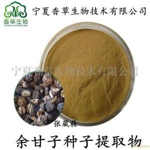余甘子种子提取物 余甘子种子油粉25% 微囊粉 油甘子粉 现货 产品图片
