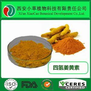 四氫姜黃素98%  姜黃提取物  可定制  廠家直銷