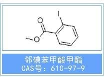 2-碘苯甲酸甲酯 CAS#: 610-97-9产品图片