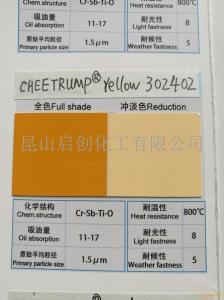 耐高温钛铬黄Yellow 302402(颜料棕P.Br24) 产品图片