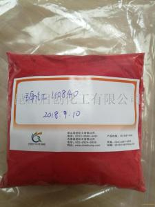 耐高温镉红RED 110840(颜料红P.R.108) 产品图片