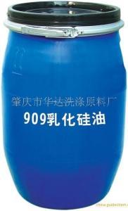 厂家直销909乳化硅油沐浴露、洗发水 原料