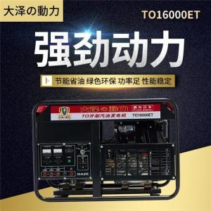 12KW三相汽油发电机380V