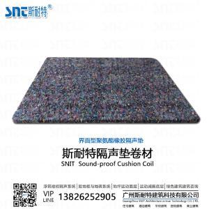 斯耐特 廠家直銷 界面型聚氨酯橡膠隔音墊 PU橡膠隔音墊 地面減振隔音板 樓板隔音墊