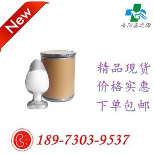 枸櫞酸氯米芬 50-41-9