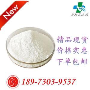 3-氨基-5-巯基-1,2,4-三氮唑 16691-43-3 原料供应