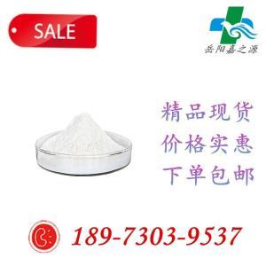 甲苯噻嗪盐酸盐原料现货供应