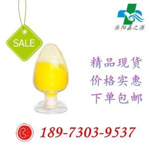 供应 溶剂黄 10GN | 94945-27-4 价格美丽