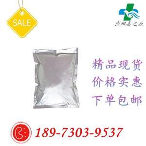氟苯咪唑 31430-15-6 厂家现货 量大从优