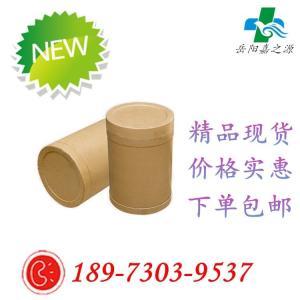 肉桂酸钾   CAS:16089-48-8 厂家现货