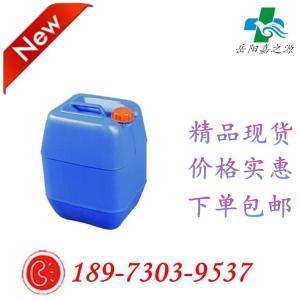 异噻唑啉酮(卡松) | 26172-55-4 现货供应