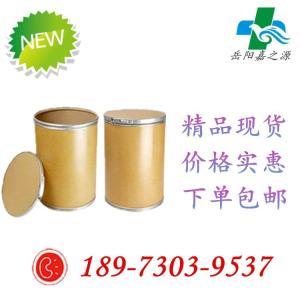 鸟苷酸二钠 cas:5550-12-9