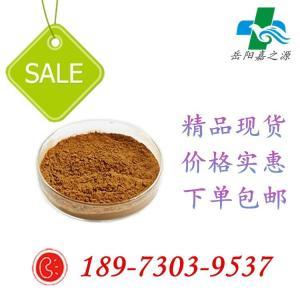 异嗪皮啶(草珊瑚提取物)   486-21-5