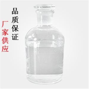 水溶性硅油 99% 原料 润滑防静电 68937-54-2
