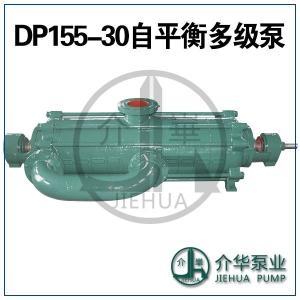 DP155-30型自平衡矿用泵