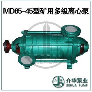 MD85-45X4,MD85-45X9耐磨多級泵