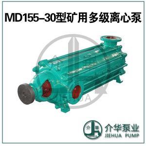 MD155-30X9,MD155-30*8,MD155-30X7型矿用泵