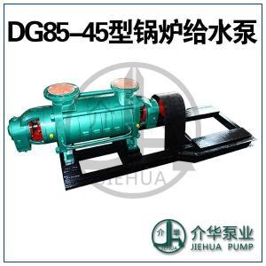DG85-45型锅炉给水泵