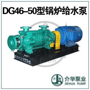 鍋爐給水泵DG46-50型