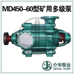 MD450-60系列礦用排水泵