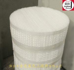 洗涤塔塑料孔板波纹填料 PP RPP PVDF塑料孔板波纹填料