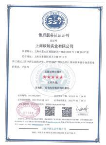 大泽动力获五星级售后服务认证,售后服务评价体系证书