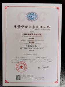 大泽动力荣获ISO9001质量管理体系认证