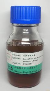600#磷酸酯胺盐