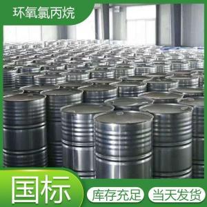 优势供应环氧氯丙烷