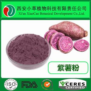 紫薯粉 苕薯粉  完全水溶 廠家直銷  規格定制