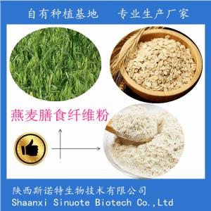 燕麦肽 燕麦多肽80%